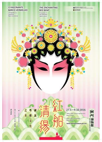 粤剧海报矢量图