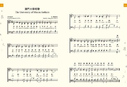澳大校歌歌谱─ 完 ─ 【列印本稿】 【推荐给朋友】 -澳大毕业生首唱