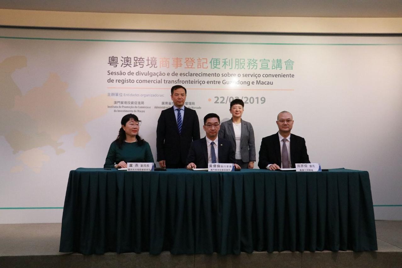 貿促局、廣州市市場監督管理局及粵澳工商聯會簽訂合作協議