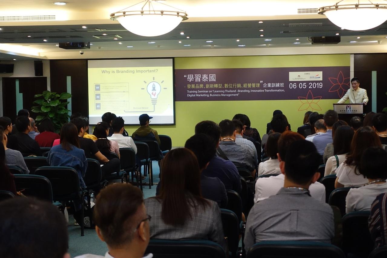 """""""學習泰國-發展品牌、創新轉型、數位行銷、經營管理 """"企業訓練班吸引逾百名商會、企業代表參與"""