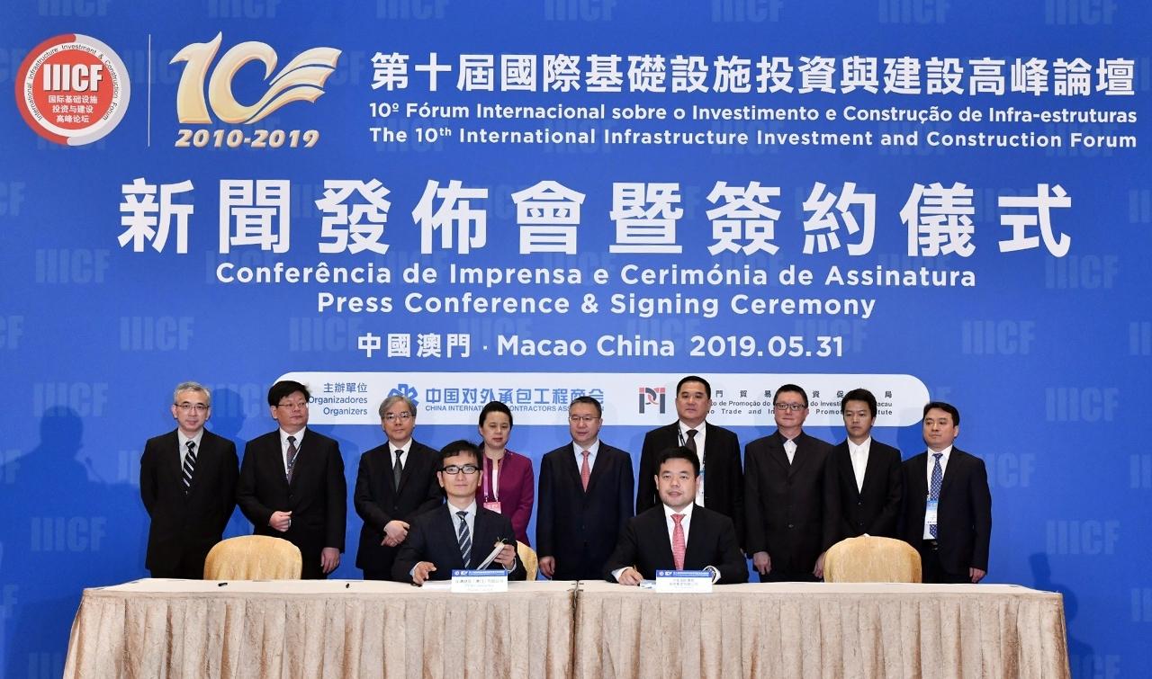 """""""第十届国际基础设施投资与建设高峰论坛""""安排多份合作项目协议签署"""