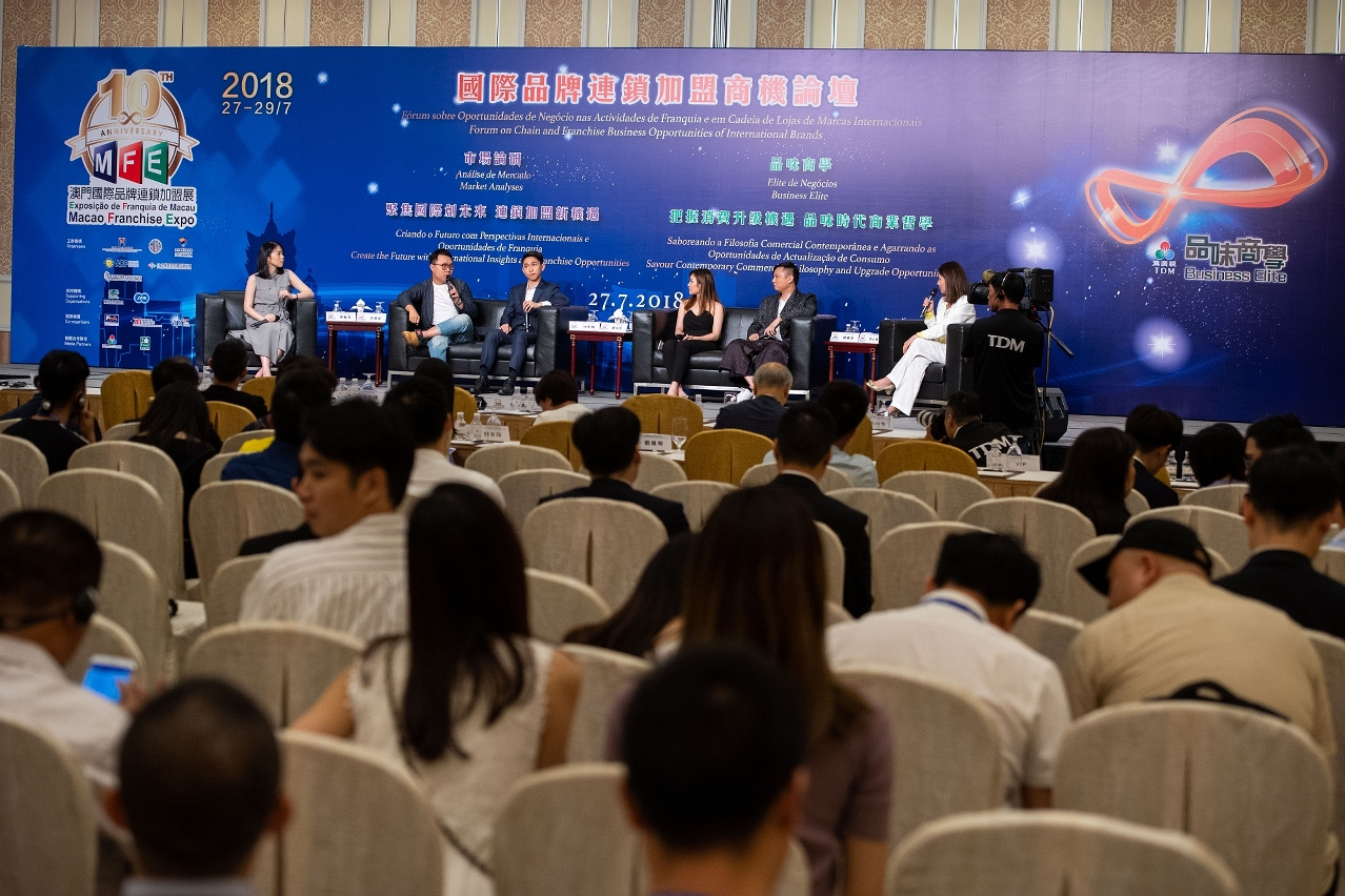 MFE舉辦論壇助力企業把握商機