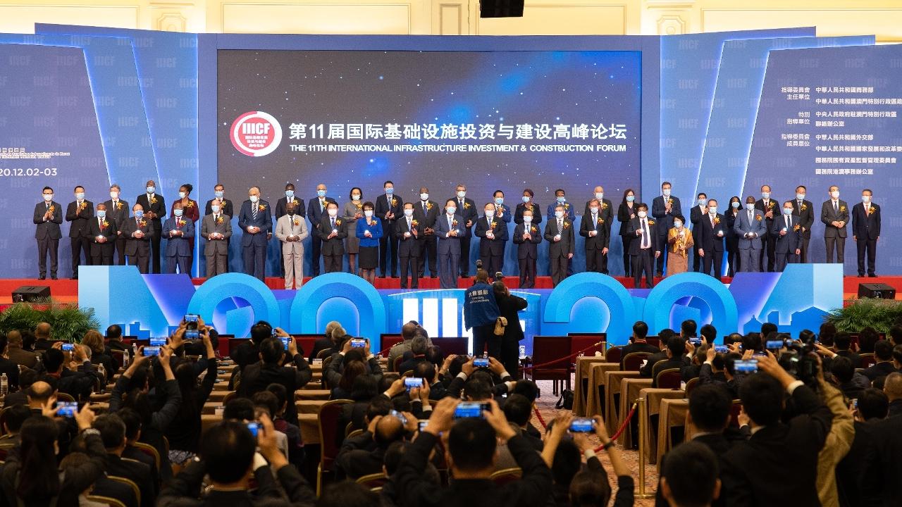 第11屆國際基礎設施投資與建設高峰論壇開幕
