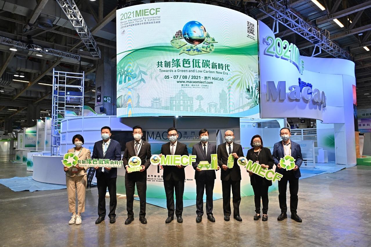 """2021MIECF 以""""共創綠色低碳新時代""""為主題,加大線上線下融合。"""